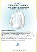 Заготовка для вышиванки (мужская  рубашка) ЧС 002