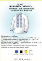 Заготовка для вышиванки (мужская  рубашка) ЧС 003