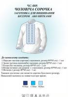 Заготовка для вышиванки (мужская  рубашка) ЧС 005