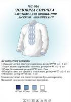 Заготовка для вышиванки (мужская  рубашка) ЧС 006