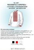 Заготовка для вышиванки (мужская  рубашка) ЧС 007