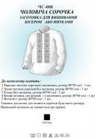 Заготовка для вышиванки (мужская  рубашка) ЧС 008