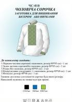Заготовка для вышиванки (мужская  рубашка) ЧС 010