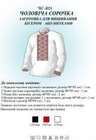 Заготовка для вышиванки (мужская  рубашка) ЧС 011