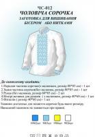 Заготовка для вышиванки (мужская  рубашка) ЧС 012