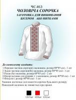 Заготовка для вышиванки (мужская  рубашка) ЧС 013