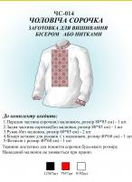 Заготовка для вышиванки (мужская  рубашка) ЧС 014