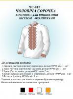 Заготовка для вышиванки (мужская  рубашка) ЧСд 015 Домотканая
