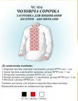 Заготовка для вышиванки (мужская  рубашка) ЧС 016