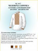 Заготовка для вышиванки (мужская  рубашка) ЧС 017