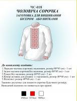 Заготовка для вышиванки (мужская  рубашка) ЧС 018
