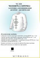 Заготовка для вышиванки (мужская  рубашка) ЧС 020