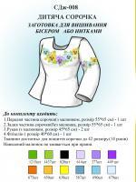 Вышиванка детская заготовка  СДж 008 для девочки