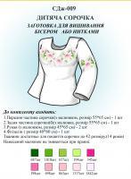 Вышиванка детская заготовка  СДж 009 для девочки