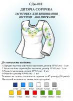 Вышиванка детская заготовка  СДж 010 для девочки