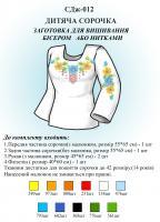 Вышиванка детская заготовка  СДж 012 для девочки
