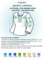Вышиванка детская заготовка  СДж 013 для девочки