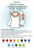 Вышиванка детская заготовка  СДж 014 для девочки
