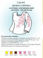 Вышиванка детская заготовка  СДж 015 для девочки