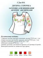 Вышиванка детская заготовка  СДж 016 для девочки