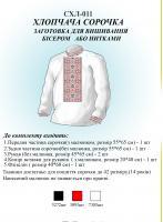 Вышиванка детская заготовка  СХл 011 для мальчика