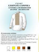 Вышиванка детская заготовка  СХл 017 для мальчика