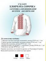 Вышиванка детская заготовка  СХл 019 для мальчика