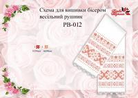 Рушнык свадебный  РВ 012