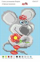 Вышивка бисером СВ 5137  Мышка