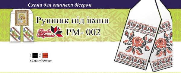 Рушнык на икону РМ 002