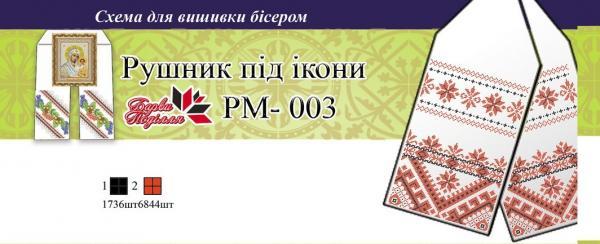 Рушнык на икону РМ 003