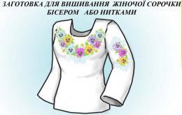 Заготовка для вышиванки (женская рубашка)