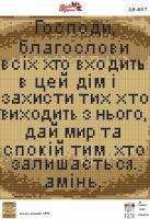 Набор Алмазной мозаики  АВ 4017