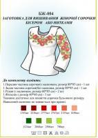Заготовка для вышиванки (женская рубашка) БЖ 004