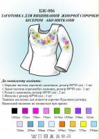 Заготовка для вышиванки (женская рубашка) БЖ 006