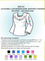 Заготовка для вышиванки (женская рубашка) БЖ 011