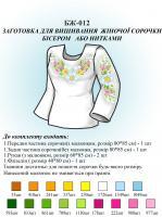 Заготовка для вышиванки (женская рубашка) БЖ 012